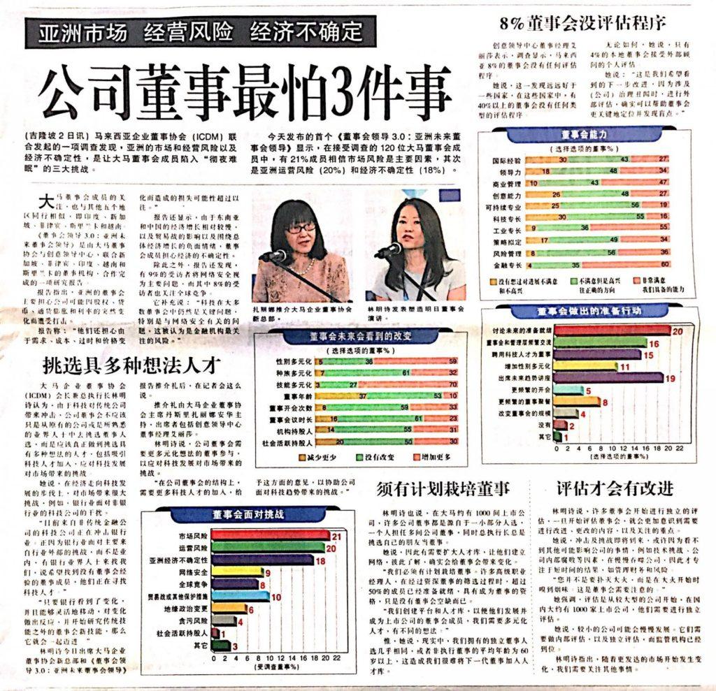 Market operational risks and economic uncertainty are the 3 factors that keeps board directors awake at night Nanyang Siang Pau 3 Dec 201932
